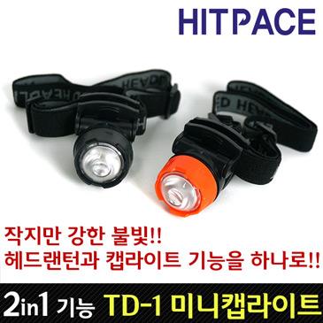 피싱 TD-1 미니캡라이트/헤드랜턴